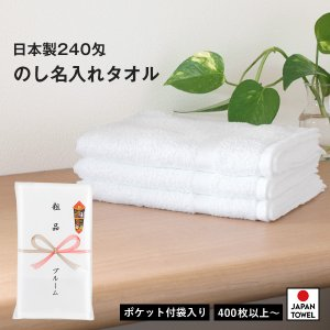 粗品タオルのしポリ袋入り 日本製 240匁1枚あたり 400枚以上のご注文|broome