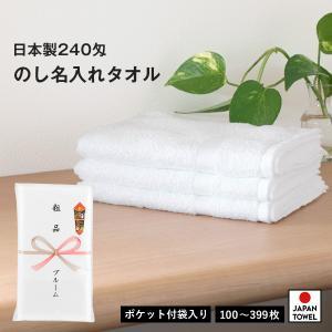 粗品タオルのしポリ袋入り 日本製 240匁1枚あたり 100枚以上399枚以下のご注文|broome