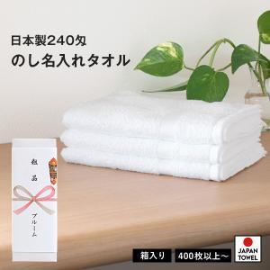 粗品タオル 箱入れ 240匁日本製1枚あたり 400枚以上のご注文|broome