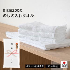 粗品タオルのしポリ袋入り 日本製 200匁1枚あたり 30枚以上99枚以下のご注文|broome