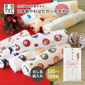 干支タオル お年賀タオル やわはだガーゼタオル 日本製 1枚あたり 100枚以上399枚以下のご注文 のし印刷・袋入れ加工