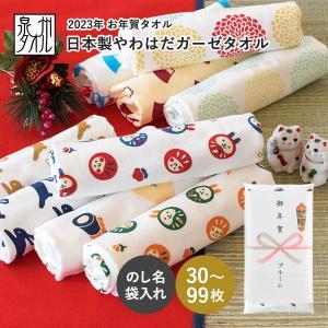 干支タオル お年賀タオル やわはだガーゼタオル 日本製 1枚あたり 30枚以上99枚以下のご注文 のし印刷・袋入れ加工