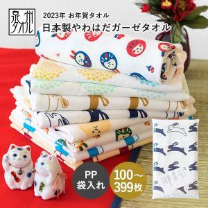 干支タオル お年賀タオル やわはだガーゼタオル 日本製 1枚あたり 100枚以上399枚以下のご注文 袋入れ加工