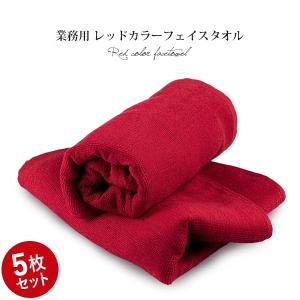 フェイスタオル 業務用 赤 5枚セット 220匁 日本製|broome