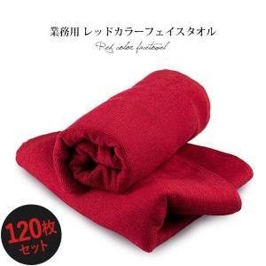 フェイスタオル 赤 業務用 日本製 220匁 120枚ロット販売|broome