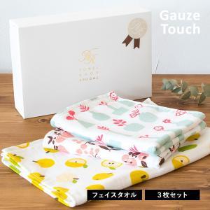 (G) フェイスタオル3枚セット ガーゼタッチ フェイスタオル ギフト ※紙袋付き|broome