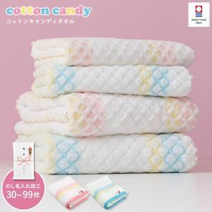 粗品タオル 名入れタオル 日本製 コットンキャンディ フェイスタオル30〜99枚 のし印刷 袋入れ加工 broome