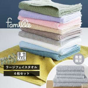 【ポイント10倍】ラージフェイスタオル同色4枚セット ホテル...