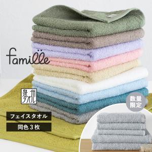 (M) フェイスタオル ファミーユ  同色3枚セット ホテル仕様 日本製  泉州タオル 送料無料 S...