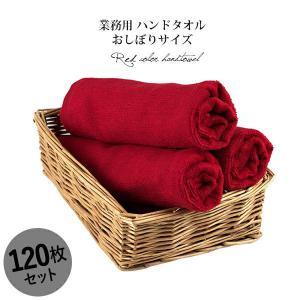 ハンドタオル 赤 日本製 おしぼりサイズ 95匁 120枚ロット販売|broome