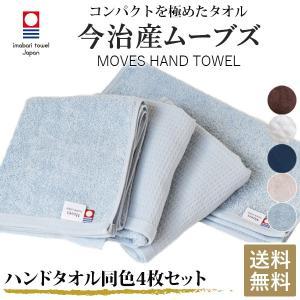 かっこよく持ち運べる今治タオル。 そんな切り口で誕生したのがこの「MOVES」タオル。 ジムやサウナ...