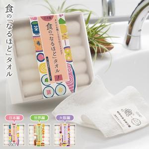 (G) 食の「なるほど」タオル おもてなし 来客 ハンドタオル 5枚セット  食 雑学 ボックス入り(紙袋付属なし)|broome