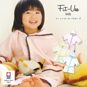 バスローブ 子供用 バスローブ Fit-Useキッズバスローブ※ラッピング別売り|broome