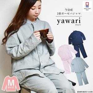 (イニシャル刺繍)今治産 2重ガーゼ パジャマ yawari (ヤワリ) Mサイズ 送料無料 男女兼用|broome