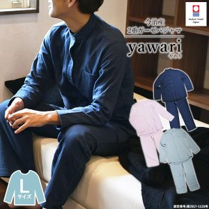 (イニシャル刺繍)今治産 2重ガーゼ パジャマ yawari (ヤワリ) Lサイズ 送料無料 男女兼用|broome