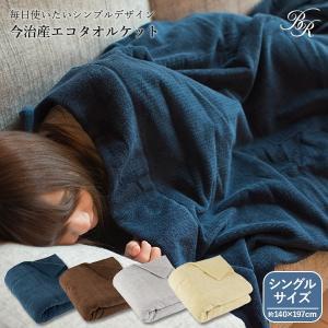 今治産 タオルケット 日本製 エコタオルケット シングルサイズ 綿100% 送料無料