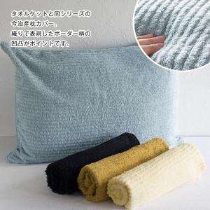 (M) 今治タオル 枕カバー 43×63cm カロケット ピローケース 送料無料|broome|02