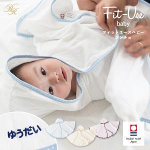 (お名前刺繍入り) ギフト Fit-Useベビーポンチョ 出産祝い ※ラッピング別売り broome