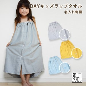 (お名前刺繍入り) 日本製 DAY キッズ ラップタオル プールタオル 名入れ|broome