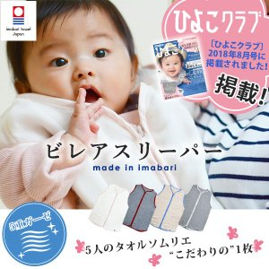 (M) ふんわり柔らかガーゼ素材 日本製 ガーゼ スリーパー ビレア 送料無料|broome