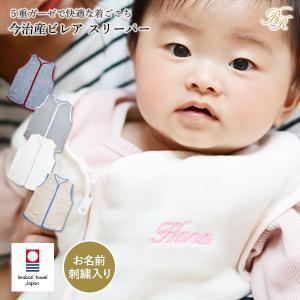 (お名前刺繍入り)ふんわり柔らかガーゼ素材 日本製 ガーゼ スリーパー ビレア 名入れ 送料無料|broome