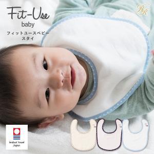 今治産 Fit-Use ガーゼベビースタイ (紙袋付属なし)|broome