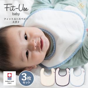 今治産 Fit-Use ガーゼベビースタイ3枚セット(紙袋付属なし)|broome