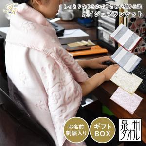 (G) (お名前刺繍入り)  日本製 ネイジュブランケット ギフトボックス入り|broome