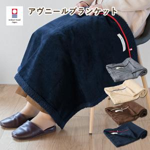 (M)今治産 アヴニール ブランケット シープ加工ひざ掛け 送料無料の写真