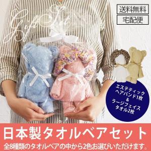 当店人気のタオルをキュートなクマにアレンジ!クマに可愛いヘアバンドを組み合わせました。 タオルもヘア...