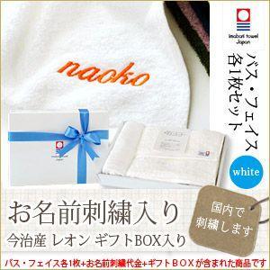 (G)(お名前刺繍入り) レオン(ホワイト) バスタオル1枚+フェイスタオル1枚セット ギフトボックス入り|broome