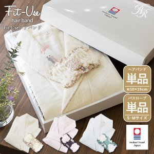 (G) 今治産 Fit-Useバスローブ+今治産 Fit-Use ヘアバンド (同柄セット) ギフトセット 送料無料 ※紙袋付き|broome