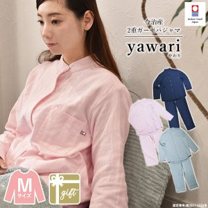 (G)(イニシャル刺繍)今治産 2重ガーゼ パジャマ yawari (ヤワリ) Mサイズ 送料無料 ギフトセット 男女兼用|broome