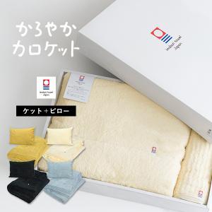 (G) ギフトセット 今治産  かろやかカロケット タオルケット + 枕カバー  同色ギフトセット 送料無料|broome