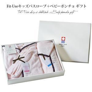 (G) 出産祝い ギフト Fit-Useベビーポンチョ+Fit-Useキッズバスローブ 出産祝い|broome