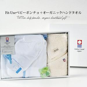 (G) 出産祝い ギフト Fit-Useベビーポンチョ+オーガニックコットンハンドタオル 出産祝い|broome