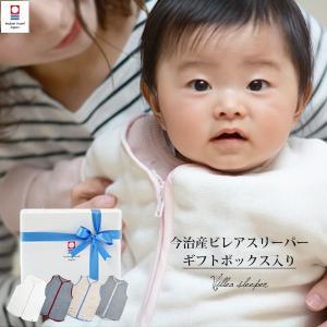 (G)ふんわり柔らかガーゼ素材 日本製 ガーゼ スリーパー ビレア ギフトタイプ 送料無料|broome
