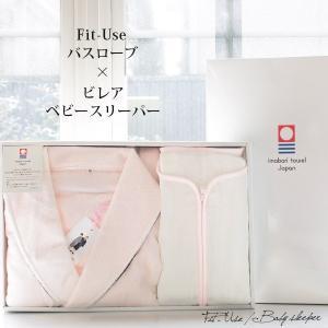(G)送料無料 今治産 Fit-Useバスローブ+今治産 ガーゼスリーパー ビレア ベビー 綿100% ギフト 今治タオル 出産祝い ギフトセット|broome