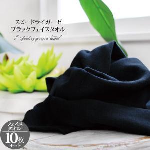 フェイスタオル 黒 スピードライ 日本製 10枚ロット販売|broome
