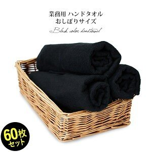 ハンドタオル 黒 業務用 日本製 95匁 60枚ロット販売|broome