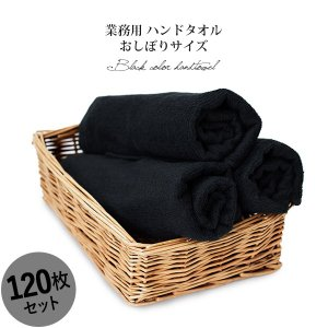 ハンドタオル 黒 業務用 日本製 95匁 120枚ロット販売|broome