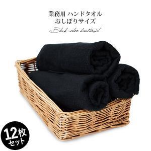 業務用タオル ハンドタオル 黒 日本製 95匁 12枚セット|broome