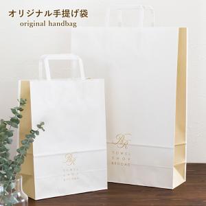 手提げ紙袋タイプ(※デザイン・カラー/おまかせ) broome