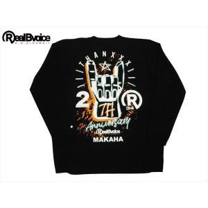 リアルビーボイス/REAL B VOICE 20周年記念 長袖Tシャツ 10121-10563