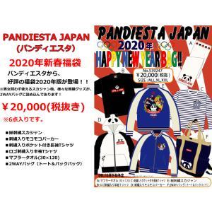 ご予約商品  錦 PANDIESTA/パンディエスタ 2020福袋 539247