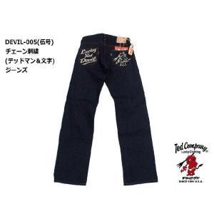 テッドマンTEDMAN/エフ商会 DEVIL-005(伍号) チェーン刺繍「テッドマン&文字」デニムパンツ/ジーンズ インディゴ|bros-clothing