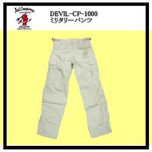 テッドマン TEDMAN・エフ商会 DEVIL-CP-1000 M-65タイプ TEDMAN・ミリタリーカーゴパンツ ライトベージュ|bros-clothing