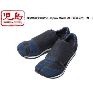 児島ジーンズ KOJIMA GENES 足袋スニーカー RNB-8002 ケブラーミックスデニム 足袋スニーカー インディゴ 日本製 bros-clothing