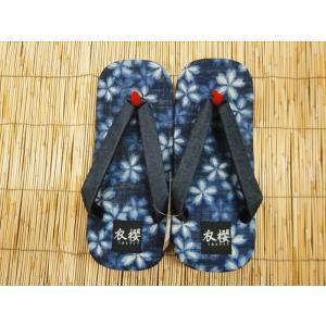 衣櫻 ころもざくら 雪駄 SA-1214 藍絞り桜柄 奈良雪駄サンダル 日本製