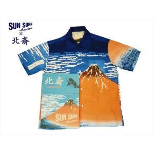 サンサーフ SUN SURF×北斎 SPECIAL EDITION 半袖アロハシャツ SS37917 凱風快晴/赤富士 レーヨン・ハワイアンシャツ ネイビー|bros-clothing